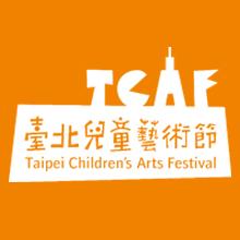 台北兒童藝術節,兒藝節,網頁設計,RWD,homepage,響應式網頁設計,網站設計