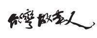 台灣故事人,旅遊網站,rwd,homepage,website design,旅行社網站,網頁設計,十大網頁設計公司