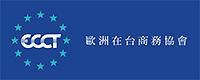 歐洲商會,歐洲商會網頁設計,網站設計,網頁設計,European Chamber of Commerce,歐洲在台商務協會,十大網頁設計公司