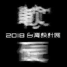 台灣設計展,Taiwan Design Expo 2018, 2018台灣設計展,台灣設計展網頁設計,網頁設計,homepage design