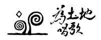 臺灣原住民族紀念日,南島語系,原住民網頁設計,為土地唱歌 為尊嚴而跑,網站設計,獵人學校