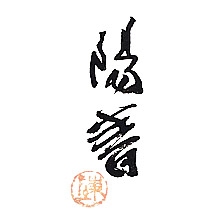 陳陽春,網頁設計,Chen Yang Chun, homepage design,藝術家網頁設計,文創網頁設計