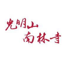 光明山南林寺,光明山南林寺網頁設計, Mount Illuminance Nanlin Temple,佛教網頁設計,網頁設計,homepage, Dakinava,Dakinava Buddhist Education and Cultural Society