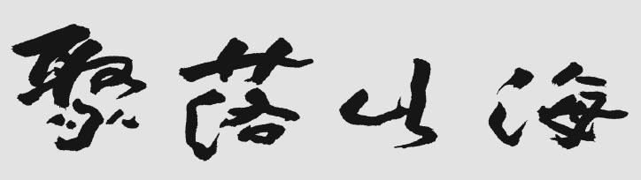聚落山海,公益平台,mata market,台東,劉孆婷,網頁設計,十大網頁設計公司,山海學院,社會共好,創業共生