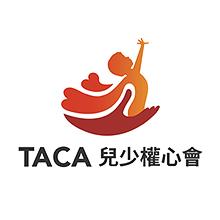 TACA, 兒少權心會, 臺灣兒少權益暨身心健康促進協會,社工網站,網頁設計,網站設計