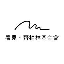 chi po-lin,齊柏林,齊柏林基金會,看見齊柏林,網站設計,齊柏林基金會網頁設計,基金會網站設計