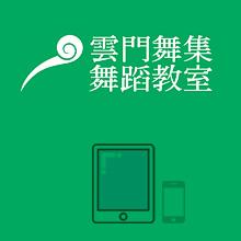 雲門舞蹈教室行動設備版網站,支援與相容智慧型手機、平板電腦 | CGDS (Cloud gate dance studio)
