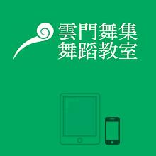 CGDS 雲門舞蹈教室  網頁設計 網站規劃 台北網頁設計公司 RWD 手機版網站 電子商務網站 網站架設