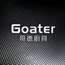 網頁設計 哥德廚具 網站規劃 台北網頁設計公司 RWD 手機版網站
