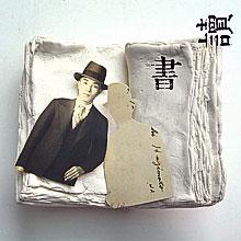 網頁設計 剪花王子 黃子欽的記憶拼貼 網站規劃 台北網頁設計公司 RWD 手機版網站